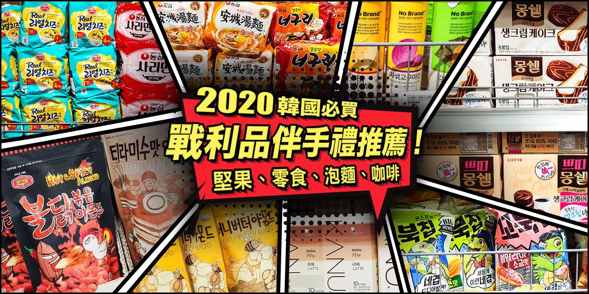 【韓國首爾伴手禮】東大門 E-Mart。2020韓國必買戰利品伴手禮推薦!堅果、零食、泡麵、咖啡