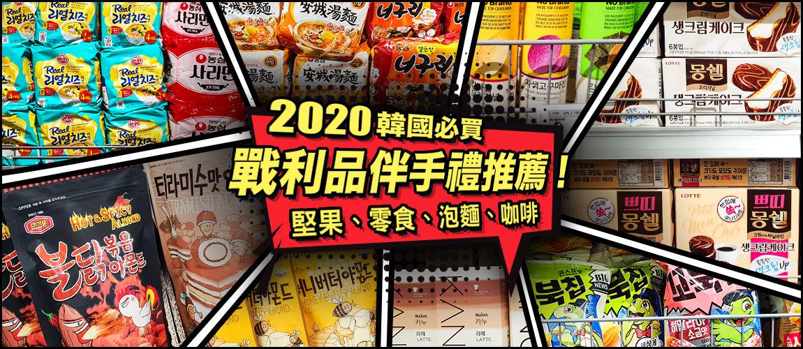2020韓國必買戰利品伴手禮推薦!堅果、零食、泡麵、咖啡