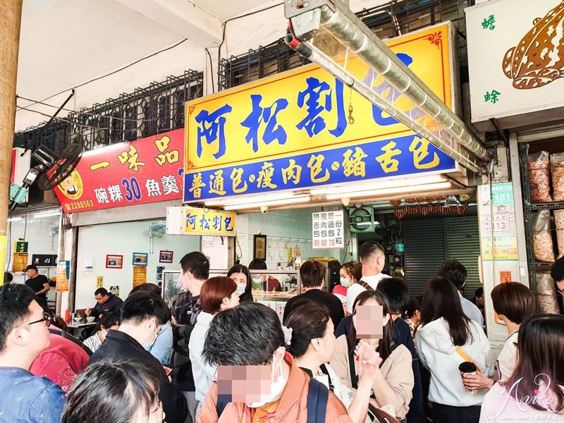 【台南美食】阿松割包。國華街必吃美食~在地80年老店!超人氣特色豬舌包