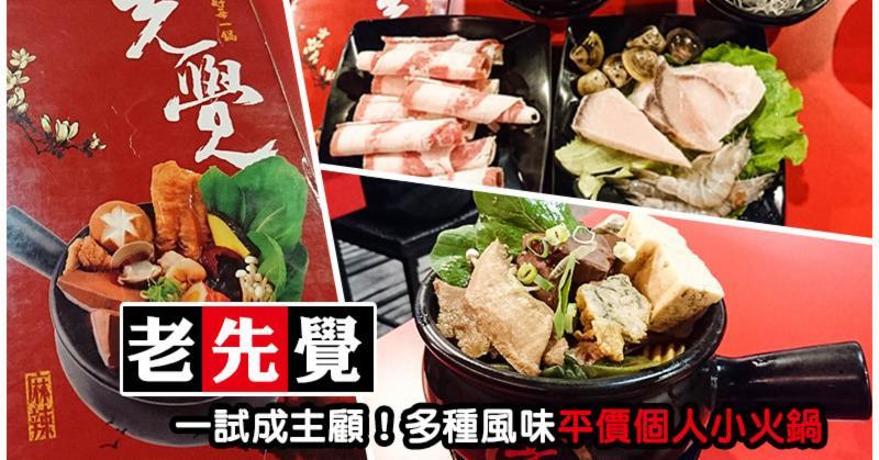 【台北美食】老先覺麻辣窯燒鍋。一試成主顧!多種風味~好吃平價個人小火鍋