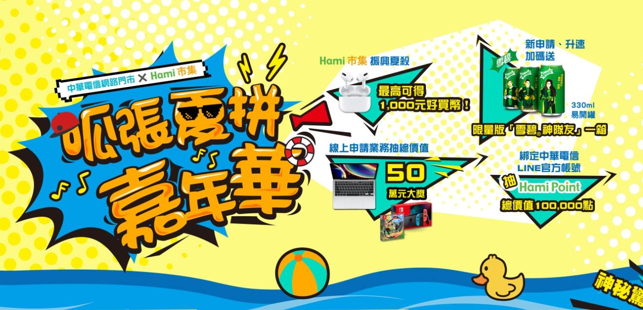 【中華電信】呱張夏拼嘉年華。中華電信網路門市~線上申請行動、HiNet光世代和MOD,抽獎送MacBook、Switch