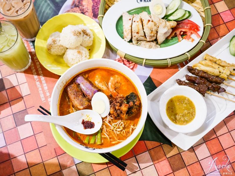 【台北美食】Mamak檔星馬料理。帶你一秒來到馬來西亞!激推~台北最濃郁的海鮮咖哩叻沙麵