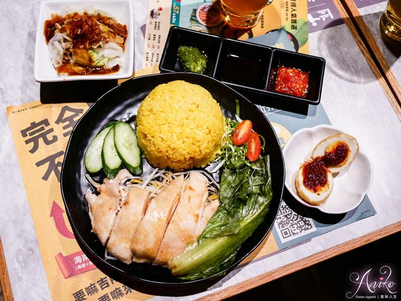 【台北美食】甘榜馳名海南雞飯。小資族最愛!不用花大錢享受道地鮮嫩Q彈海南雞