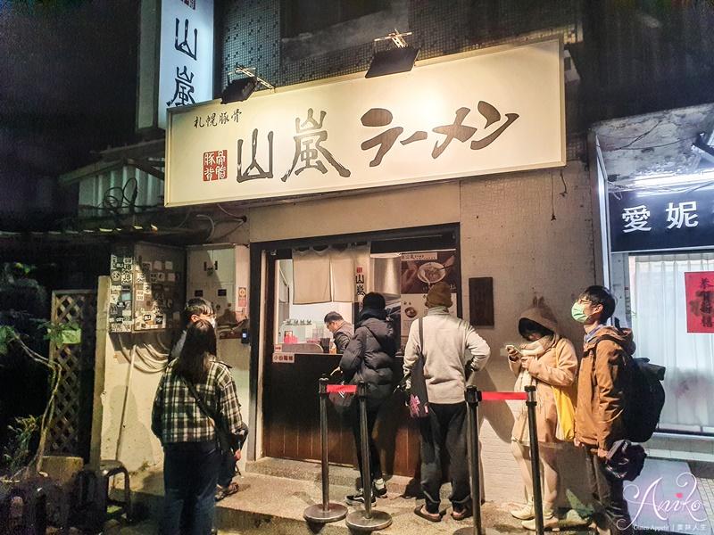 【台北美食】山嵐拉麵。公館巷弄美食~來自北海道札幌人氣豚骨拉麵~下雨排隊也要吃