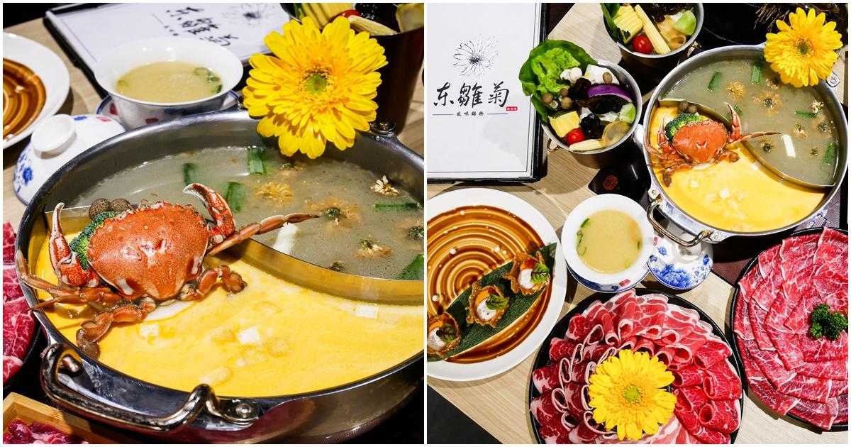 【台北美食】東雛菊風味鍋物。公館火鍋推薦~獨家私房湯底一喝就圈粉!巧克力和牛、台南溫體牛這裡吃的到