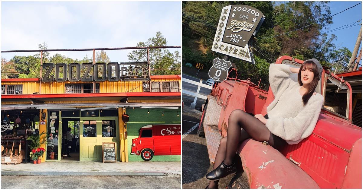 【桃園美食】ZOO ZOO CAFE。一秒帶你到美國加州公路咖啡廳~可愛福斯車讓你美食、美照一次搞定!
