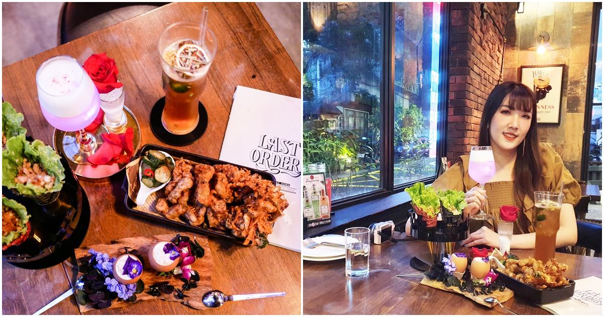 【台北美食】Last Order餐酒館。享受美食最高享5%點數回饋!HAPPY GO x OCARD快樂吃什麼