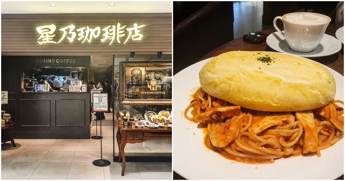【台北美食】星乃珈琲店。帶你一秒到日本!復古懷舊昭和風咖啡廳~日本超人氣窯烤舒芙蕾熱蛋糕