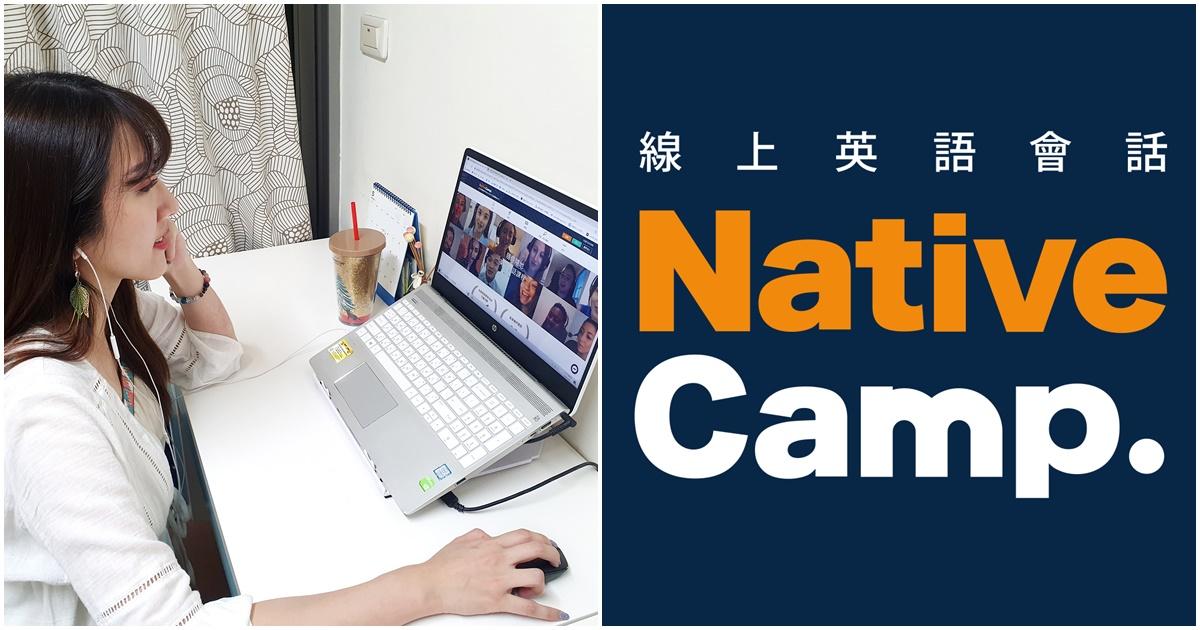【線上英語家教】Native Camp。不用出門~隨時隨地都能線上學英文!7天免費試用