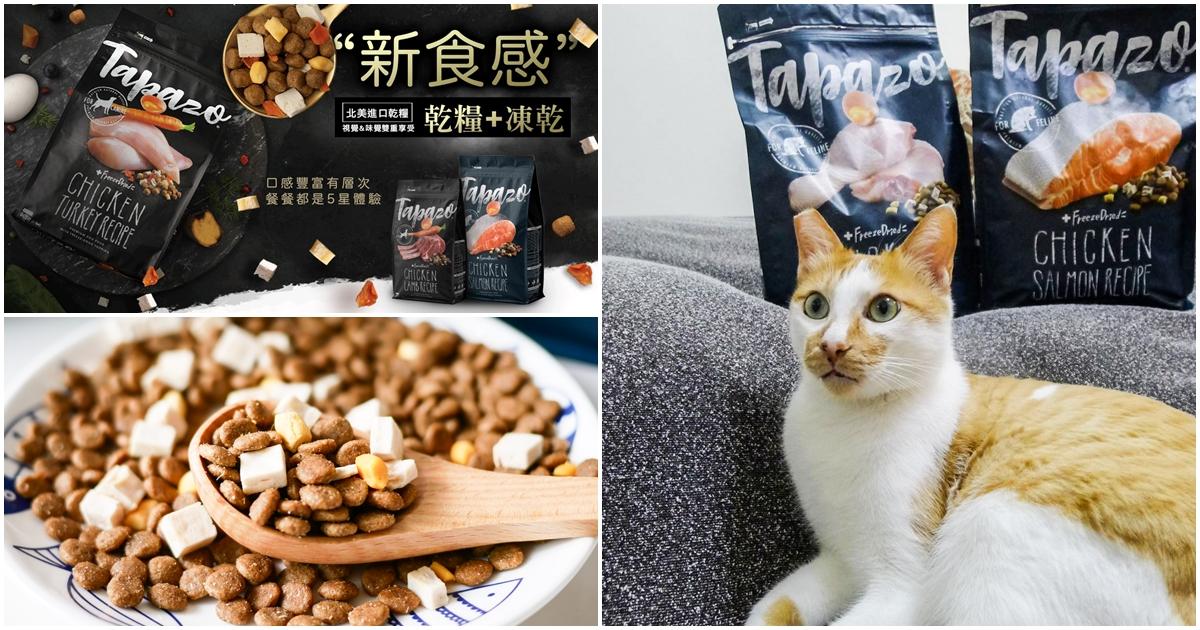 【貓飼料推薦】Tapazo 特百滋。挑嘴毛孩必嚐!凍乾雙饗宴~一次結合乾糧和鮮食級凍乾!視覺味覺雙重享受