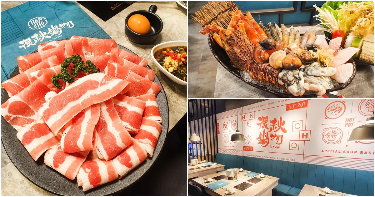 【台北美食】很秋鍋物。永和超秋人氣火鍋!海鮮超強肉品也厲害~1180元海陸雙人餐,就有整尾龍蝦
