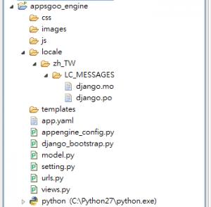 Python Django 開發多語系(i18n)的方式 - barryblogs.com