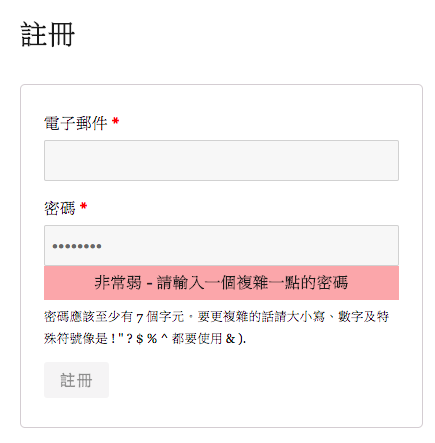WooCommerce Hook – 密碼強度關閉(wc-password-strength-meter)
