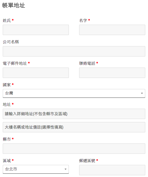WooCommerce預設地址資料欄位-修改後