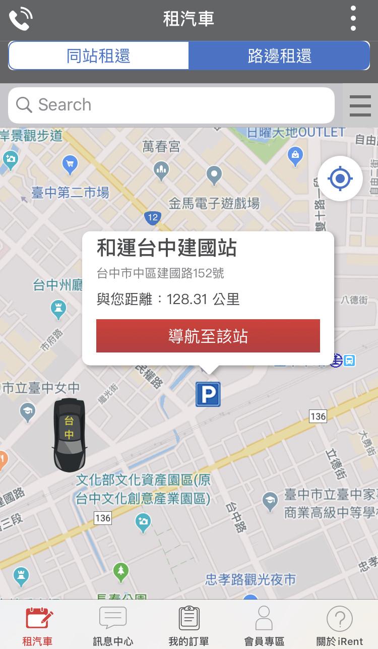 (圖) iRent 路邊租還 - 和運台中建國站