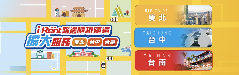 iRent 自助租車 路邊停車格/桃園機場 隨租隨還 - 租車五分鐘內 比計程車還便宜! - barryblogs.com