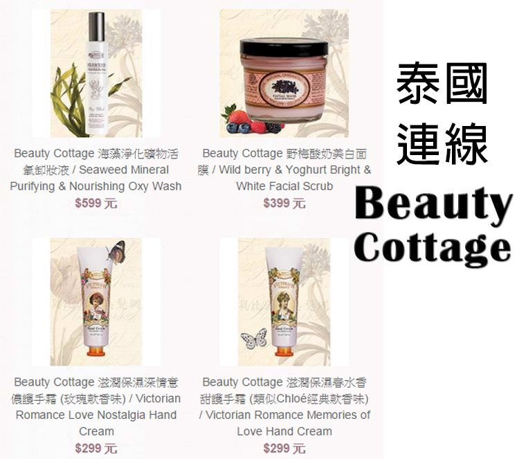 BEAUTY COTTAGE_DEMO_副本