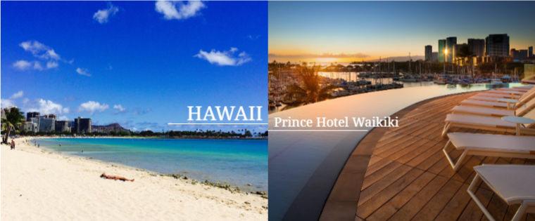 夏威夷 歐胡島。一次看懂 威基基王子大飯店 旅遊攻略!