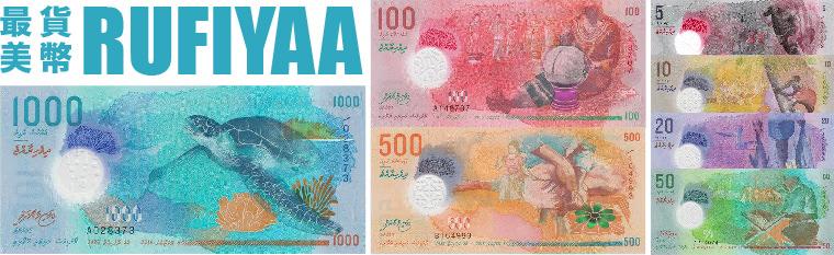 馬爾地夫貨幣-世界最美的貨幣