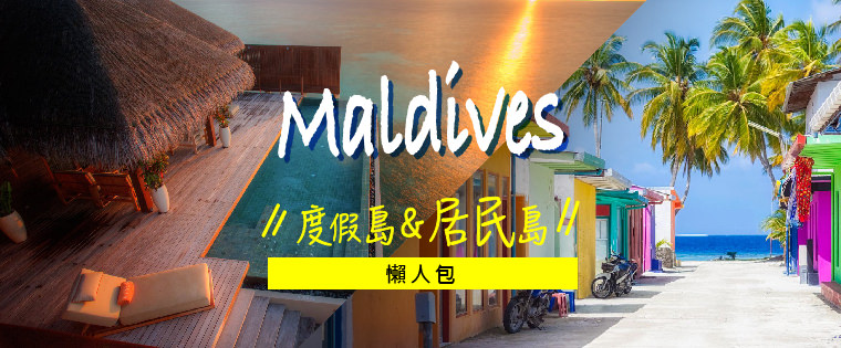 馬爾地夫懶人包-渡假島-居民島