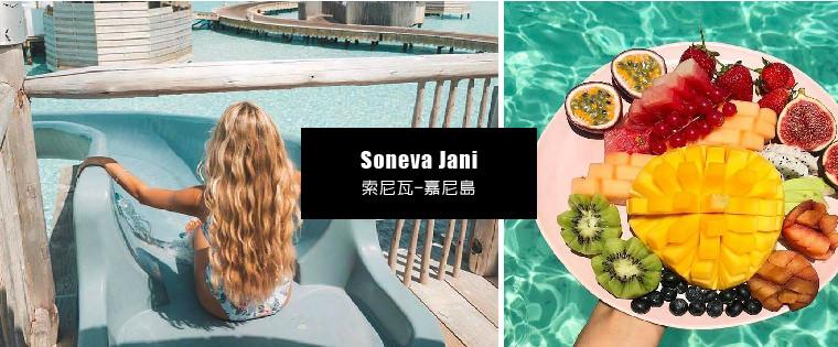 馬爾地夫住宿-度假島Soneva Jani
