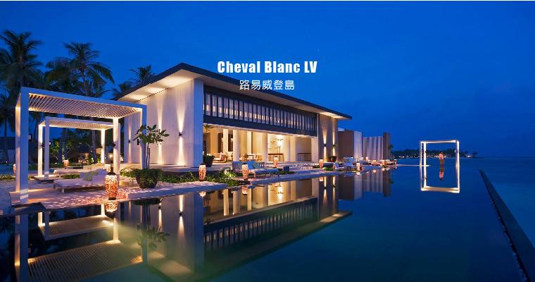 馬爾地夫住宿-度假島Cheval Blanc LV