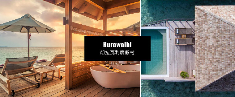 馬爾地夫住宿-Hurawalhi