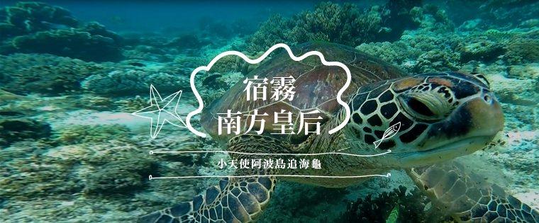 宿霧南方皇后小天使阿波島追海龜
