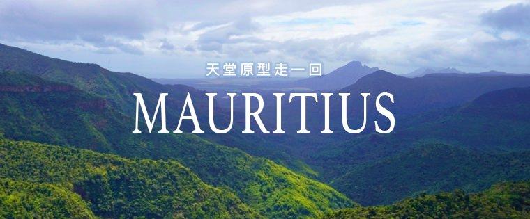 模里西斯,Mauritius,模里西斯景點,七色土,模里西斯旅遊