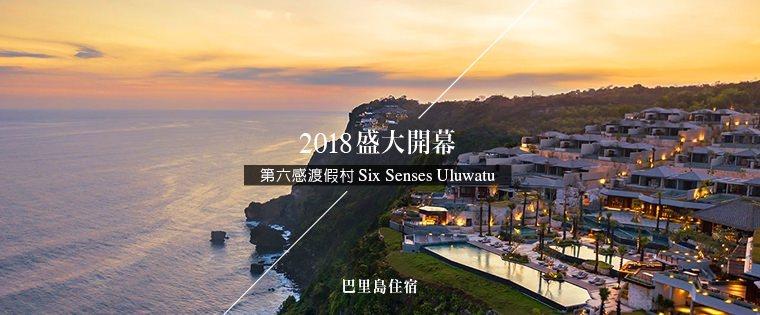 巴里島住宿。2018盛大開幕 第六感渡假村Six Senses Uluwatu