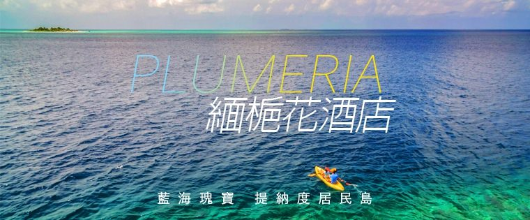 馬爾地夫 居民島 。Thinadhoo提納度 - Plumeria 緬梔花酒店