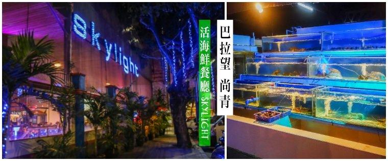 巴拉望。SKYLIGHT海鮮餐廳