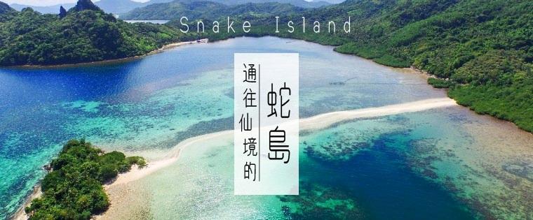 愛妮島。通往仙境的蛇島
