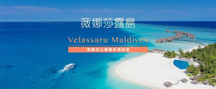 馬爾地夫。 VELASSARU 薇娜沙露島