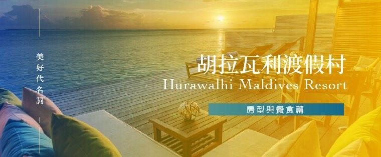 馬爾地夫。美好代名詞胡拉瓦利渡假村Hurawalhi Maldives Resort