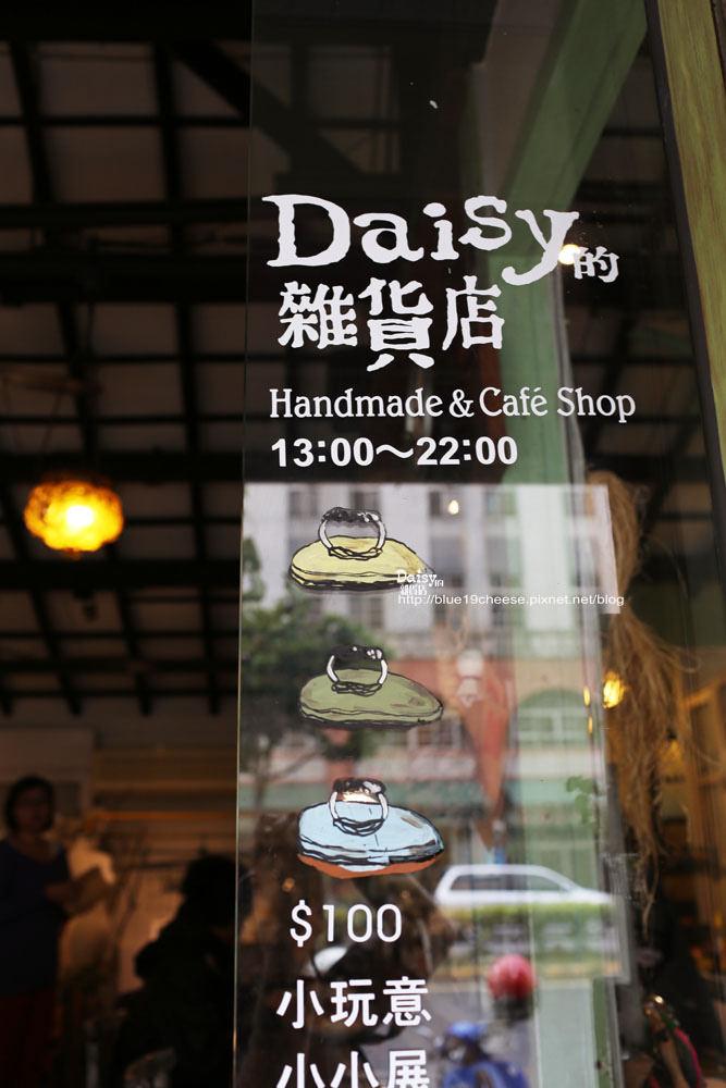 【嘉義咖啡】Daisy的雜貨店 Handmade&Cafe Shop-喜歡黛西的調性.鹹味焦糖乳酪派讓我驚豔.超推的老宅咖啡館.公休月底7天喔