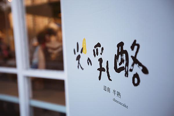 【台中西區】光之乳酪 – 舒服的用餐環境.細緻的蛋糕.如果有賣咖啡就更讚了…