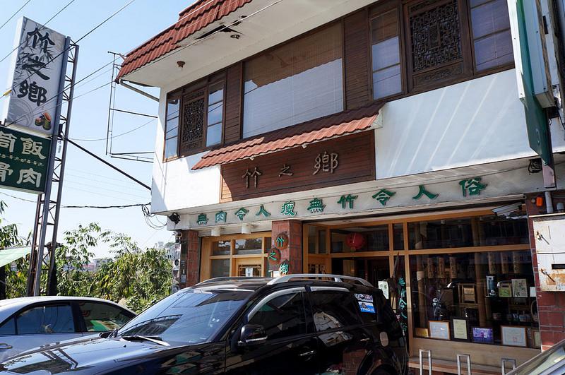 台中北屯│竹之鄉-大坑老字號餐廳.無肉令人瘦阿~ ~