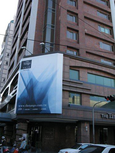 The Tango Hotel 柯旅天閣 – 麵包