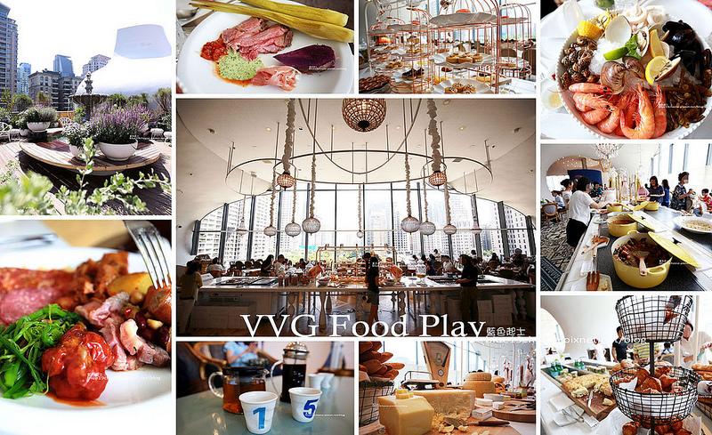 【台中西屯】國家歌劇院VVG FOOD PLAY-法式自助美食饗宴.空間和氛圍營造的唯美漂亮.拍不停.價格偏高