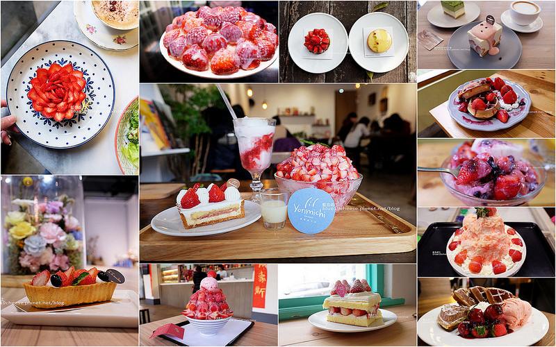 【台中草莓懶人包】台中草莓甜點下午茶咖啡館餐廳懶人包-就是要滿滿的草莓.草莓季限定甜點蛋糕冰品下午茶鬆餅雞蛋糕可麗餅.有了草莓更加分!