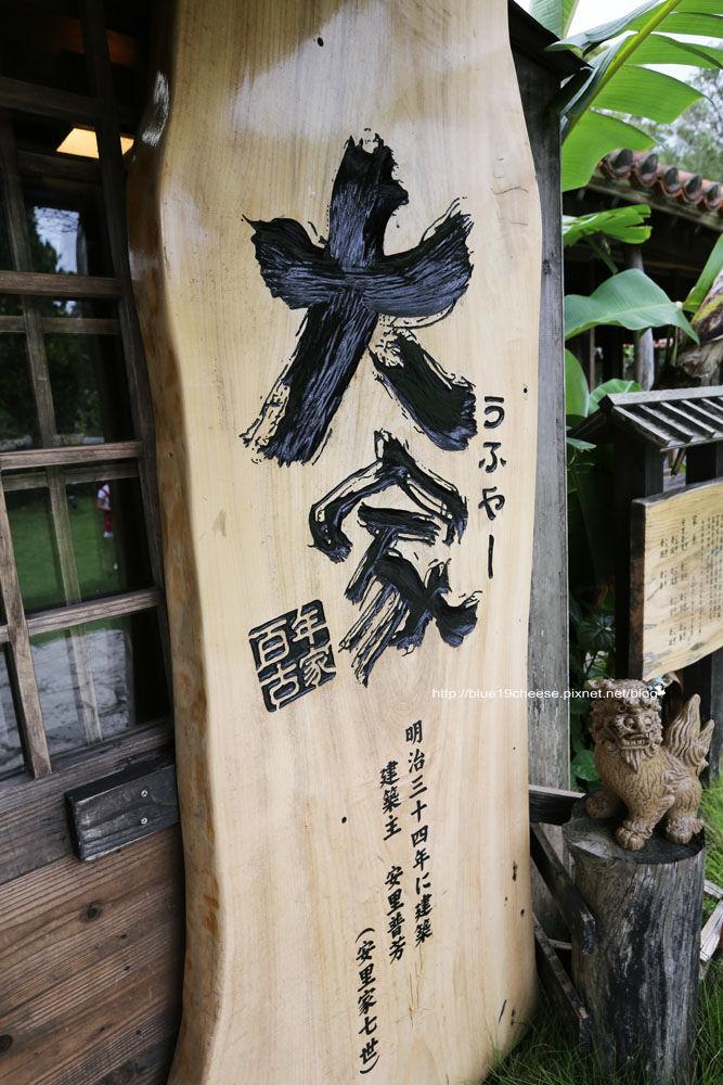 沖繩│百年古家大家うふや-看著潺潺流水.吃著好吃的薑汁燒肉蓋飯.人生阿.別忘了泡芙喔