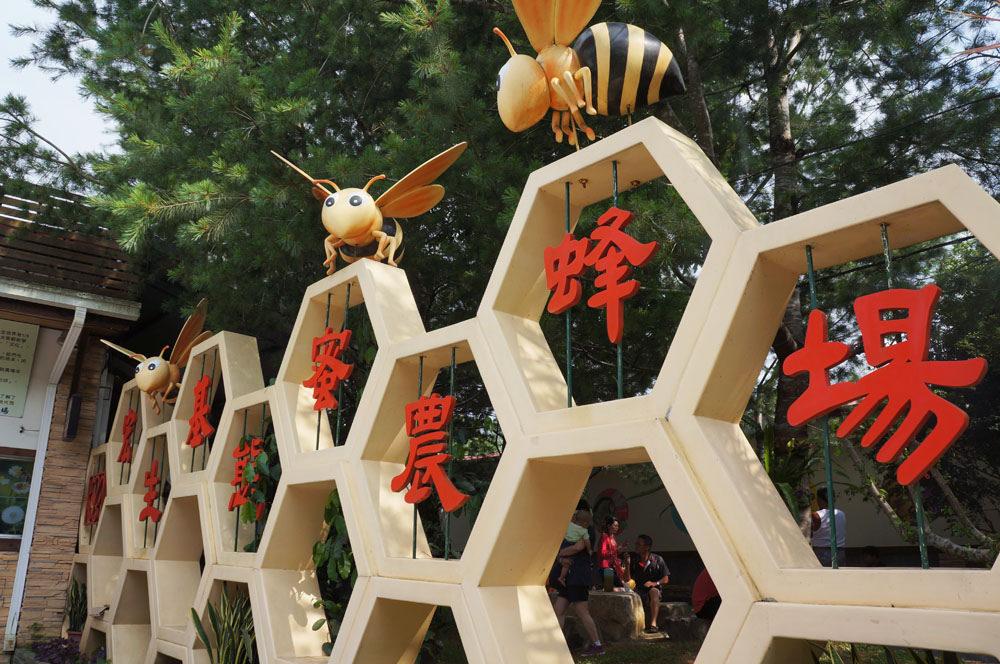 【南投埔里 】宏基蜂蜜生態農場 – 泡腳吃冰看蜜蜂