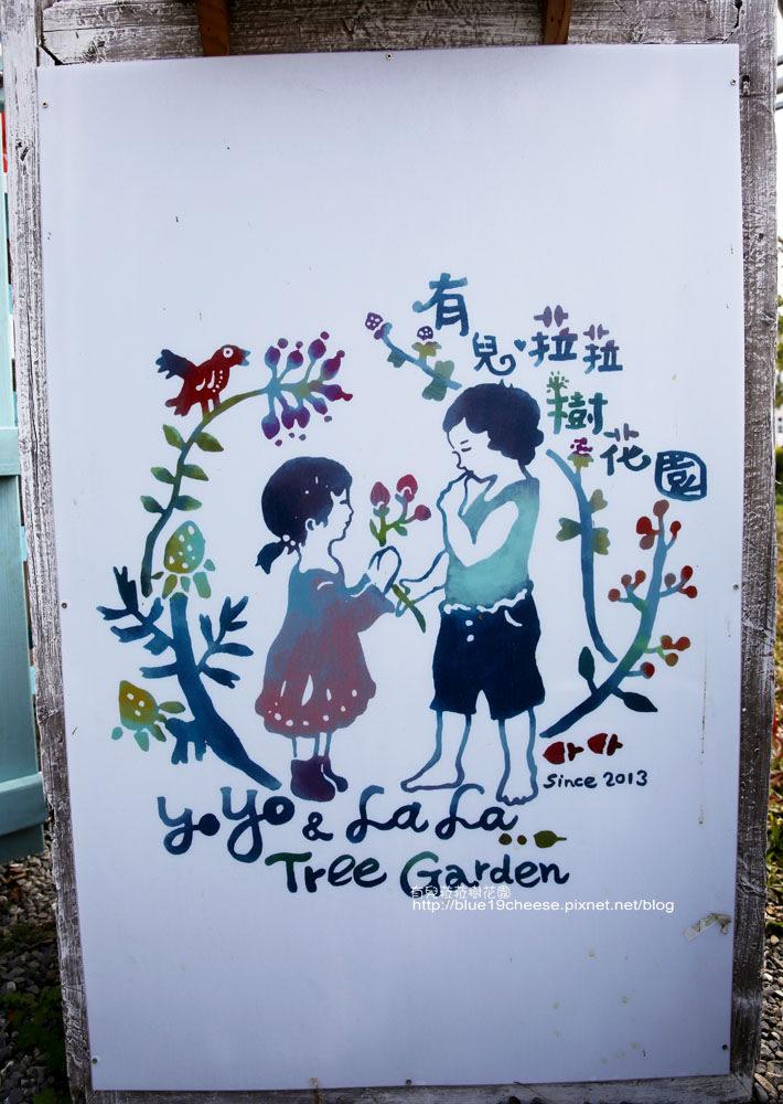 【嘉義太保】有兒菈菈樹花園-充滿巧思和雜貨的花園.超好拍的啦.滿適合親子的餐廳.圖多.要先預約訂位喔!