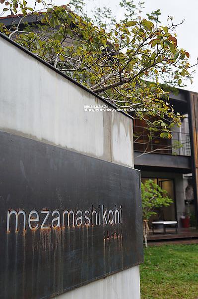【台中咖啡甜點】目覺三店 mezamashikohi trio – 我比較喜歡三店的裝潢和地點