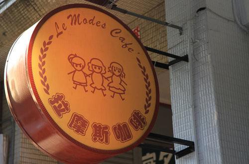 【台中北區】拉摩斯咖啡Le Mods – 親切的三姊妹花老闆娘.太原綠園道