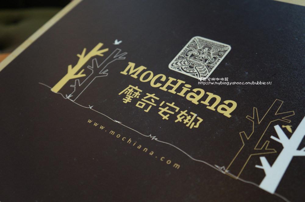 摩奇安娜 MOCHiana 咖啡館 – 以價位來說.CP值高.態度好.可惜是離我好遠的北屯區喔