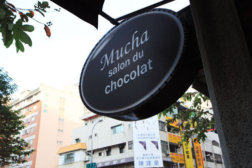 【台中西區】慕夏巧克力專賣店 Mucha salon du chocolat (搬至:台中市西區華美街386號.04-23109102)