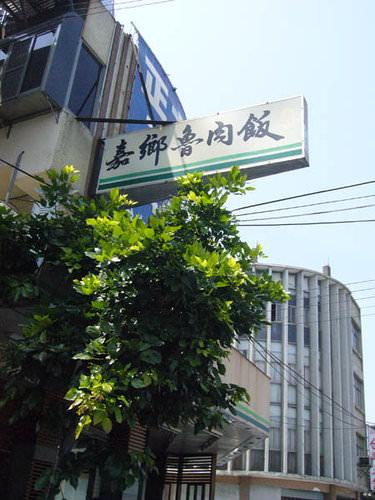 嘉鄉魯肉飯