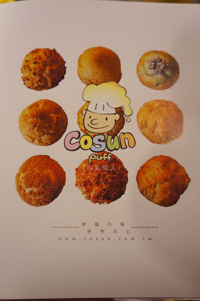 (試吃) COSUN 泡芙職人 (麥多利烘焙坊) – 泡芙新選擇.滿滿的內餡阿…